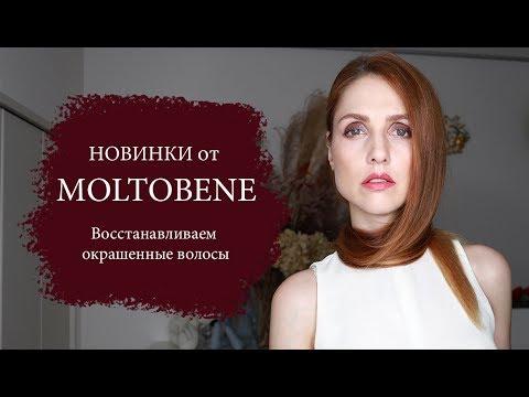 НОВИНКИ от Moltobene! Шампунь Moltobene Кондиционер Эластичность. Восстанавливаем окрашенные волосы