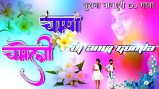 Old Nagpuri Remix Dj Song 2005    Old Nagpuri Song Dj    Dj Anuj Gumla