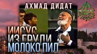 ИИСУС ИЗ ГРУДИ МОЛОКО ПИЛ (довод за Единобожие) - Ахмад Дидат