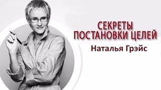 Секреты постановки целей. Наталья ГРЭЙС.