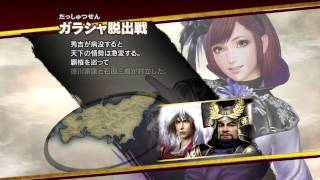 Sengoku Musou 3 Z - Gracia Story #4