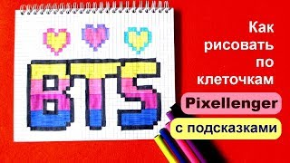 Как рисовать BTS по клеточкам How to Draw Pixel Art for Kids