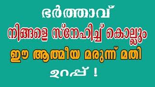 ഭർത്താവ് നിങ്ങളെ സ്നേഹിച്ച് കൊല്ലും   To Get Happy Life Tips in Malayalam