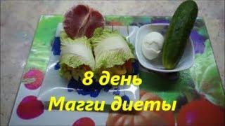 Диета Магги / Видеодневник / День 8 / + два рецепта