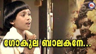 ഗോകുലബാലകനെ |Gokula Balakane | Malayalam Devotional Video Songs|Sree Krishna Video Songs