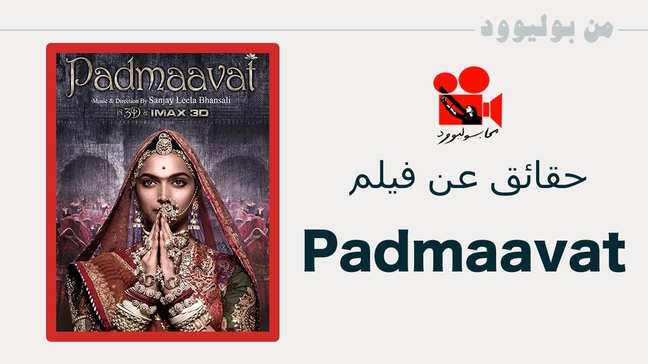 Download Padmaavat - الفيلم الذي خرج الناس في إحتجاجات ضده