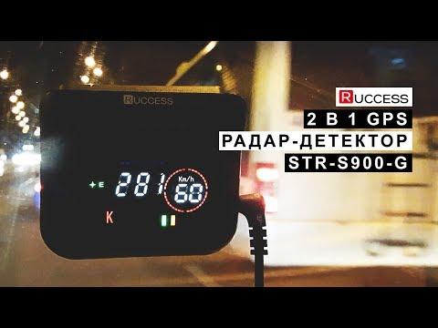 Обзор GPS радар -детектор RUCCESS STR-S900-G 2 в 1, антирадар.