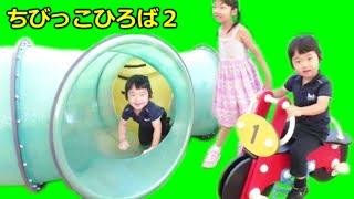 ★Children's playground 2★長島スパーランド「ちびっこひろば」で遊んだよ!2★ thumbnail