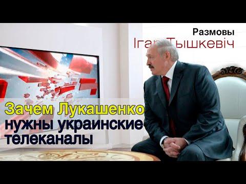 Зачем Лукашенко нужны украинские телеканалы?