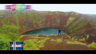 Космическая Исландия. Орел и Решка. Шопинг