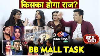 BB MALL TASK | Who Is More Popular? | Sree, Dipika, KV, Romil, Deepak, Surbhi | Bigg Boss 12 Charcha