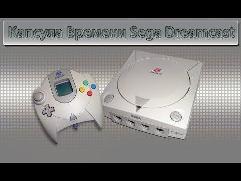 Капсула Времени - Обзор Sega Dreamcast (Выпуск №1/1 сезон)