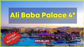 Как найти ЛУЧШИЙ ТУР в Египет Али Баба Палас 4