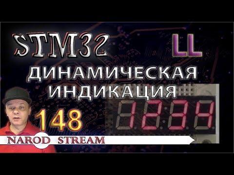 Программирование МК STM32. Урок 148. LL. Динамическая индикация