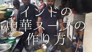 インドの中華スープの作り方