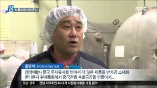 [목포MBC]두 마리 토끼 잡는 식품소재 산업(R)