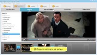 программы видео обработка на русском