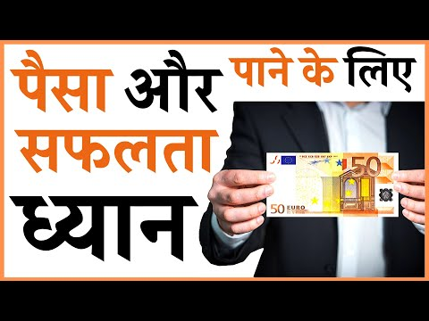 Meditation to Attract Money and Wealth in Hindi - Yoga with Amit