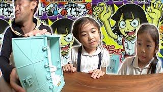 トイレの花子さんで遊びました(^^)