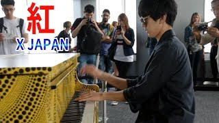 "【都庁ピアノ】X JAPAN 「紅」を弾いてみた byよみぃ Japanese Street Piano performance.""Kurenai"""