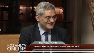 Συνέντευξη του Ευρωβουλευτή Μίλτου Κύρκου στο KOZANI.TV ONLINE | Στρασβούργο 2019
