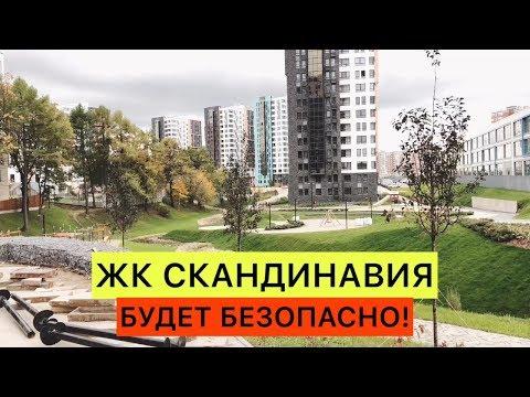 ЖК СКАНДИНАВИЯ - Будет Безопасно