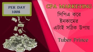 earn money cpa marketing per day 100$dollar in bangla tutorial 2019