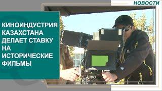 Киноиндустрия Казахстана делает  ставку на исторические фильмы. Новости Qazaq TV