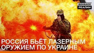 Россия бьёт лазерным оружием по Украине | Донбасc.Реалии