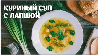 Куриный суп с лапшой просто видео рецепт простые рецепты от Дании