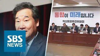 이낙연, 종로 출마 사실상 수락…보수 통합신당 2월 출범 / SBS