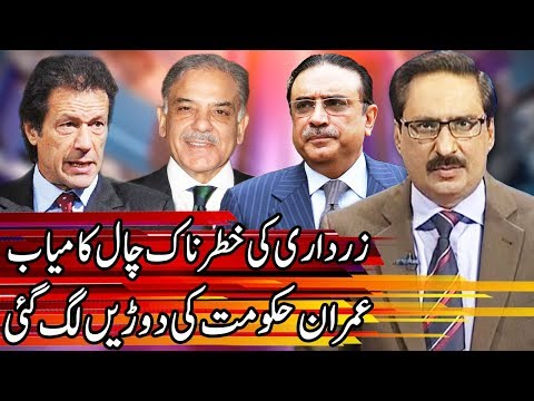 Kal Tak With Javed Chaudhary | 15 January 2019 | Express News