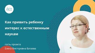 Интервью с Еленой Викторовной Батаевой