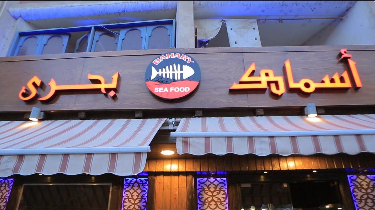 مطعم اسماك بحري الأكيل حلقة كاملة Youtube