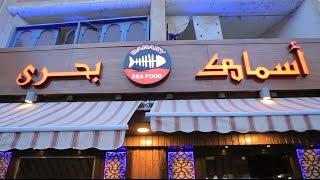 مطعم اسماك بحري | الأكيل حلقة كاملة