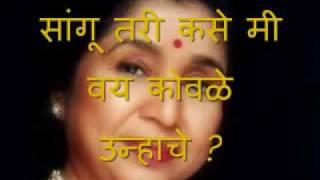 Kevha Tari Pahate -  Asha Bhosle