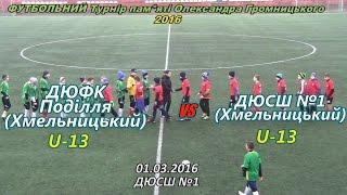 ДЮФК Поділля (Хмельницький) U-13 vs ДЮСШ №1 (Хмельницький) U-13 - 1:5 (01.03.2016)