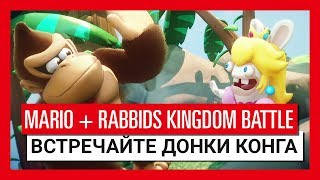 Mario + Rabbids Битва За Королевство - Встречайте Донки Конга