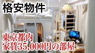 都内で家賃3万5千円のマンションがこれだ(無印良品に10万以上ぶっこんだ結果)。 thumbnail
