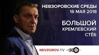 «Невзоровские среды» на радио «Эхо Москвы» 16.05.2018
