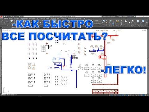 Автоматический подсчет любых элементов в AutoCAD (извлечение данных)
