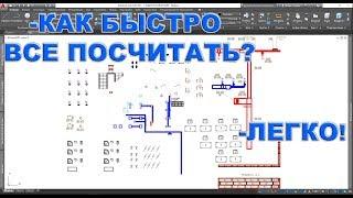 автоматический подсчет количества блоков в AutoCADe