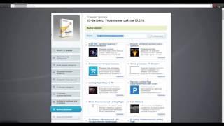 Установка 1С-Битрикс и готового интернет-магазина DELUXE(, 2015-12-26T05:40:42.000Z)