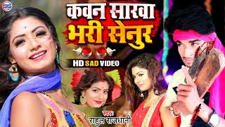 Download #VIDEO_SONG   कवन सारवा भरी सेनुर  || Rahul Rajdhani || Kawan Sarwa Bhari Senur