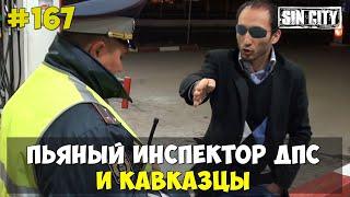 Город Грехов 167 - Кавказцы и пьяный инспектор ДПС