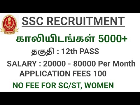 Tamilnadu Government Jobs 2019 | SSC Recruitment 2019 | 12th Jobs | VACANCIES 5000 |