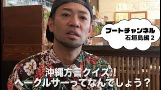 ブートチャンネル21 石垣島編2