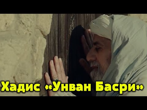 Хадис «Унван Басри»