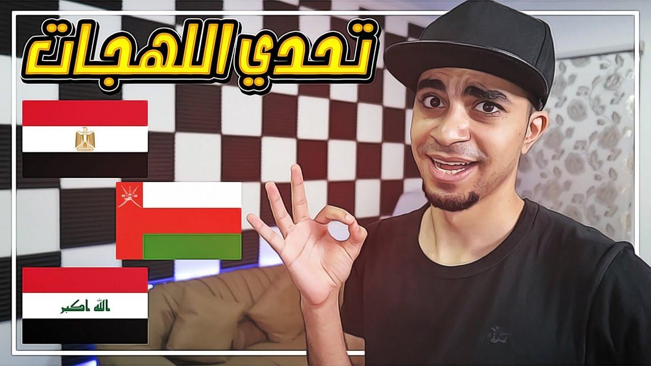 تحدي اللهجات العربية