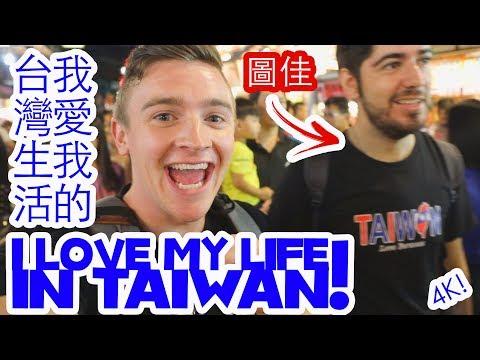 我愛我的台灣生活! I Love My Life In Taiwan! (4K) - Life In Taiwan #78